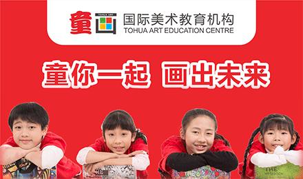 童画国际美术教育机构